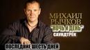 Рычков Михаил Ночь и день - саундтрек OST к фильму Последние шесть дней JCL Media
