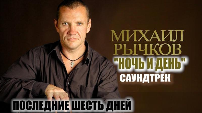 Рычков Михаил Ночь и день саундтрек OST к фильму Последние шесть дней JCL Media