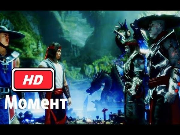 Монахи Шаолиня против Лю Кана и Кун Лао Mortal kombat 11 2019 Full HD 1080p