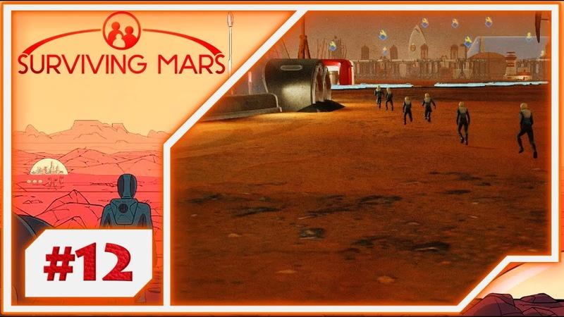 SURVIVING MARS - ЗАСЕЛЕНИЕ НОВОГО КУПОЛА || 12