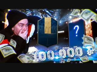 Gena Miller 100.000 рублей на ТОТИ _ Модрич, Гризман 90 в паке