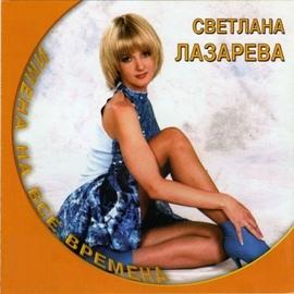 Светлана Лазарева альбом Имена во все времена