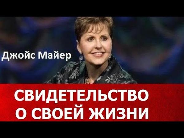 СВИДЕТЕЛЬСТВО ДЖОЙС МАЙЕР О СВОЕЙ ЖИЗНИ - Джойс Майер