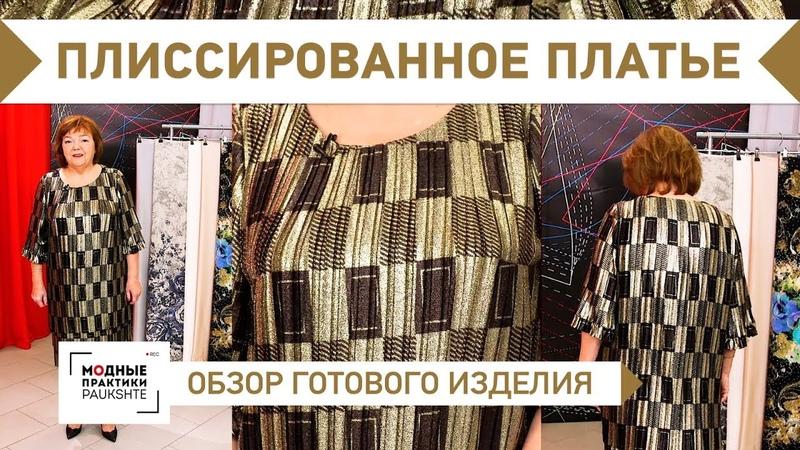 Обзор свободного плиссированного платья с многослойной юбкой О работе с плиссированной тканью