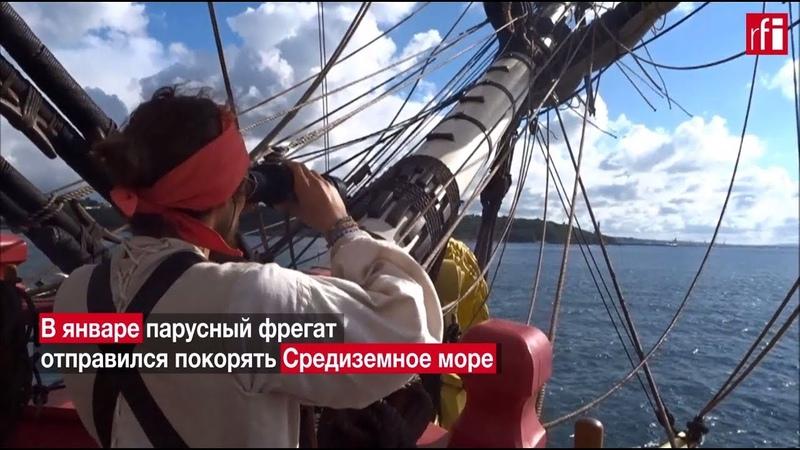 Фрегат свободы: французская «Гермиона» путешествует по Средиземному морю.