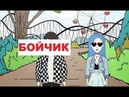 ФРЕНДЗОНА — БОЙЧИК cover by NIKI