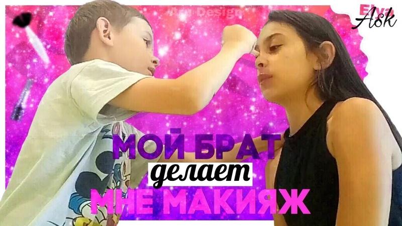 МОЙ БРАТ ДЕЛАЕТ МНЕ МАКИЯЖ   My brother makes me a makeup