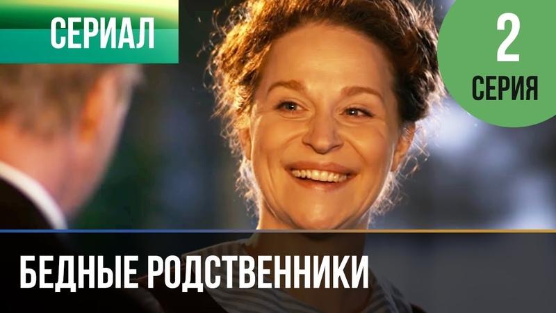 ▶️ Бедные родственники 2 серия Сериал 2012 Мелодрама