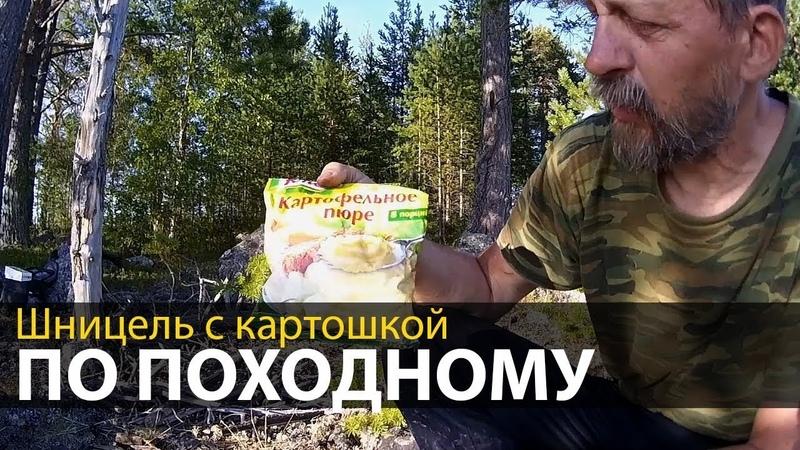 Шницель с картошкой по походному Беломорские приклю