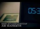 📌Шейх Мухаммад Мухтар Аш Шанкыти Ночная молитва