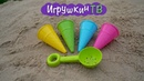 Learn colors with Ice Cream Sand Molds Video for kids Игрушкин ТВ