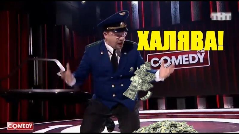Гарик Харламов Мент и Взятка на Миллион Камеди Клаб Угарали Все Comedy club 2018 2017