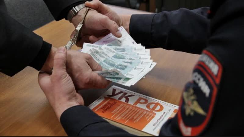 Об ответственности за дачу взятки