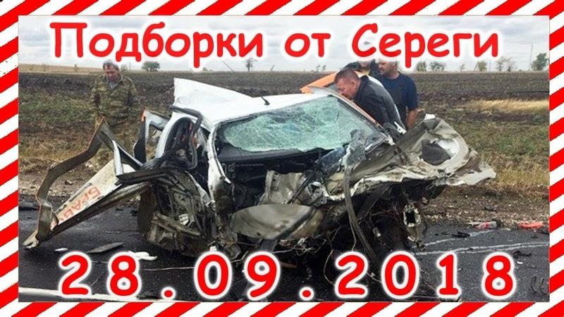 28 09 2018 Видео аварии дтп автомобилей и мото снятых на видеорегистратор Car Crash Compilation may группа avtoo