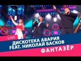 Дискотека Авария и Николай Басков - Фантазёр | Live