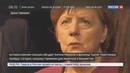 Новости на Россия 24 Ангела Меркель обсудит с Дональдом Трампом санкции против России