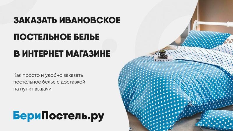 Заказать ивановское постельное белье в интернет магазине