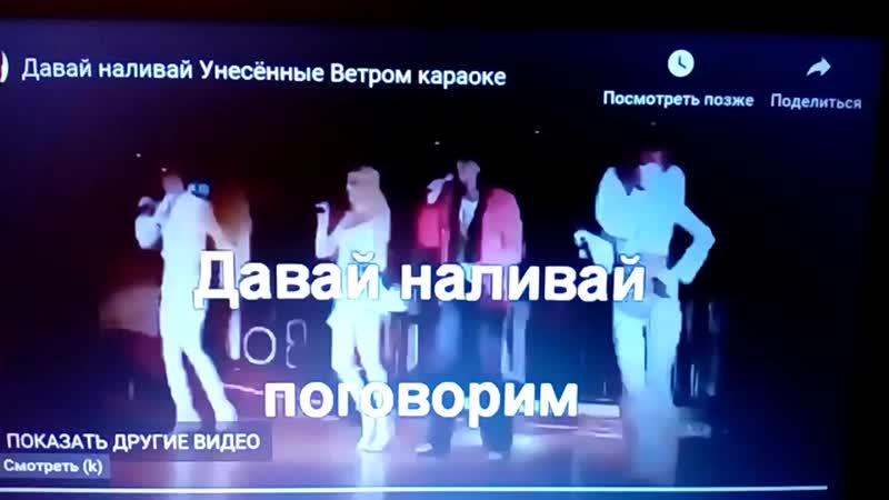 V_20181218_203326.mp4 Караоке. Сто балерин.
