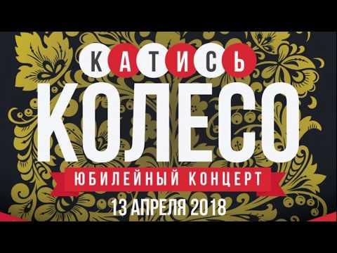 Юбилейный концерт Катись колесо. Екатеринбург - 2018