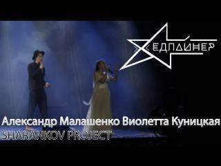 Александр Малашенко и Виолетта Куницкая (SHARANKOV PROJECT)