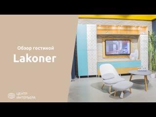Обзор гостиной от Lakoner