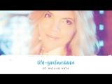 ОМ-диагностика от Натали Вита
