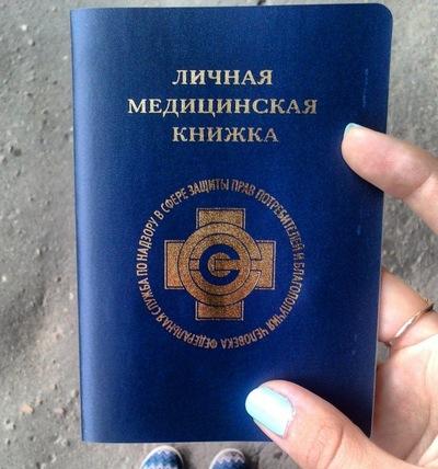 Медицинские книжки перечень профессий личная медицинская книжка приморский район