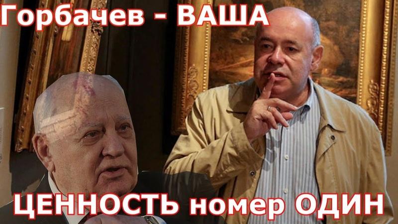 «Заберите лучше Горбачёва» - Швыдкой