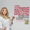 """МЕЛАНЖ"" школа-студия красоты и мастерства"
