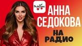 АННА СЕДОКОВА в студии Люкс ФМ