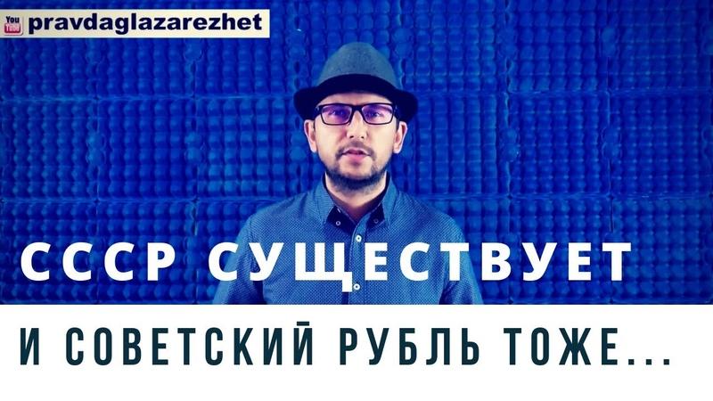 СССР существует - Российская Федерация это признаёт. Официальные документы _ Pravda GlazaRezhet