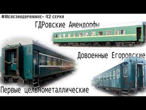 Пассажирские вагоны разных эпох. Амендорф, цельнометаллический, Егоровский. Железнодорожное 42с