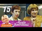 Между нами девочками 2 сезон 15 серия из 16 серии [HD,1080p,Сериал,2019, Комедия,Мелодрама]
