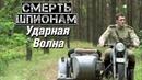 ФИЛЬМ ВЗОРВАЛ ИНТЕРНЕТ Смерть Шпионам Ударная Волна Все серии подряд Русские детективы сериалы