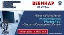 Создание блога на WP, Элементарный фотошоп и Секреты соц сетей. 09.10.2018