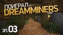 DreamMiners SMP, эп. №3: «Ограбление века!» (ванильный Minecraft-сервер)