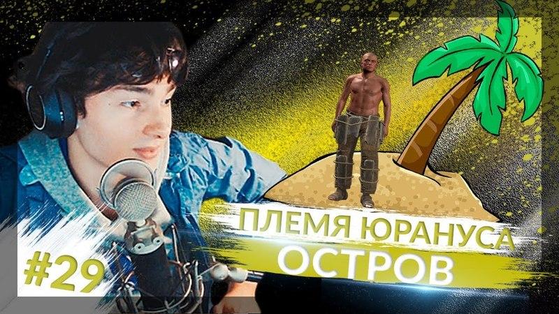 Rust Племя Юрануса 29 Остров Dolphey Youranus Юранус