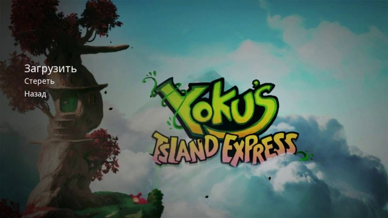 Yokus Island Express с Масей №5