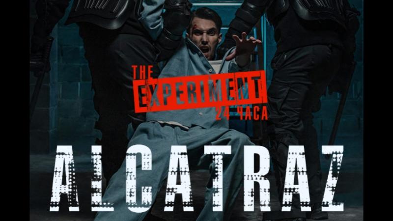 Алькатрас - Эксперимент №1