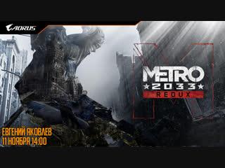 РОЗЫГРЫШ 10$ на STEAM | Metro 2033 Redux