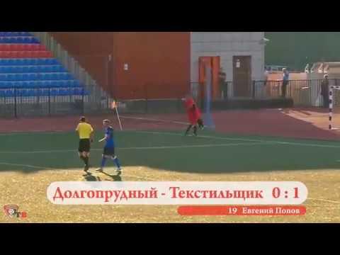 ФК Долгопрудный Текстильщик Иваново Гол Евгения Попова 0 1