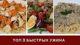 ТОП 3 Что Приготовить На Ужин Быстро и Вкусно