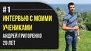 Интервью с моими учениками Андрей Григоренко 20 лет 1