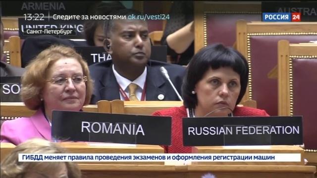 Новости на Россия 24 • Матвиенко призвала женщин снизить напряженность в мире