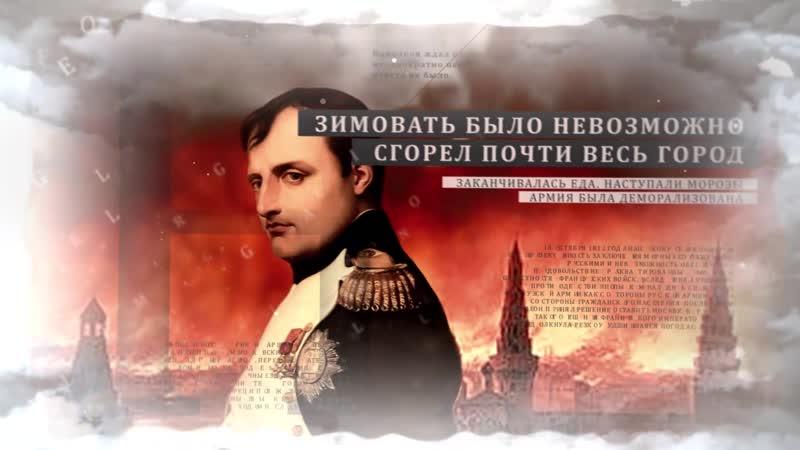 Календарь 19 10 1812 Наполеон покинул Москву
