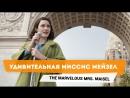 Удивительная миссис Майзел The Marvelous Mrs Maisel Русский трейлер сериала 2017