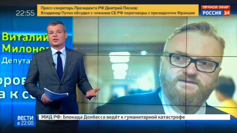 Новости на Россия 24 • Милонов предлагает продавать интимные товары по рецепту врача