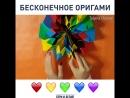 Бесконечное оригами