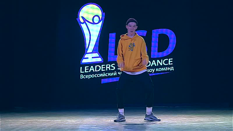 LSD 2018 - Территория танцев Magic Move - Фалеев Иван - Street Show New Solo