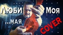 Александр Пушной - Любимая моя (Кавер В. Быков)